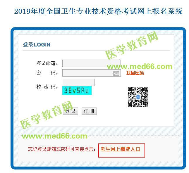 中国卫生人才网2019卫生资格考试网上缴费入口3月8日正式开通!