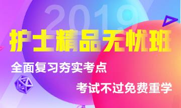 2019年注册送18体验金网址资格辅导课程热招中!