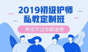 2019年初级护师私教定制班,零基础备考无忧神助攻!