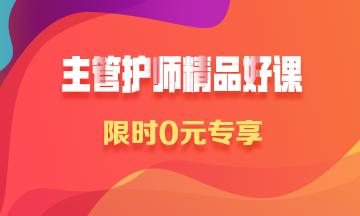2019主管护师考试价值99元精品课 0元限时抢购!