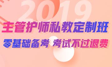 2019年主管护师私教定制班,零基础备考无忧神助攻!