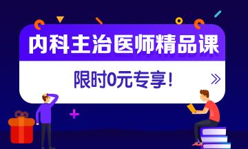 2019内科主治医师考试价值99元精品课 0元限时抢购!