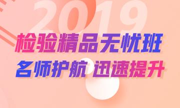 2019年临床检验职称实验无忧班