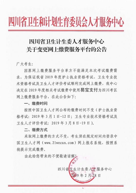 四川考区变更2019年卫生资格考试网上缴费平台