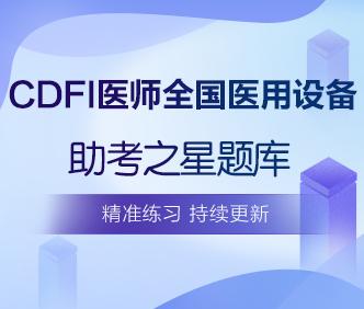 全国CDFI医师全国大型医用设备题库