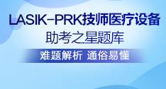 LASIK-PRK技师题库
