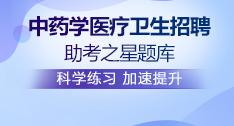 中医学医疗卫生招聘题库