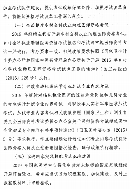 四川省2019年医师资格考试