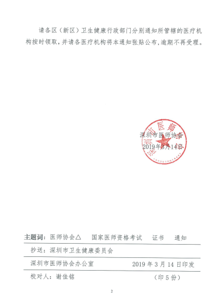 广东深州市2018年医师资格证书领取时间公布!