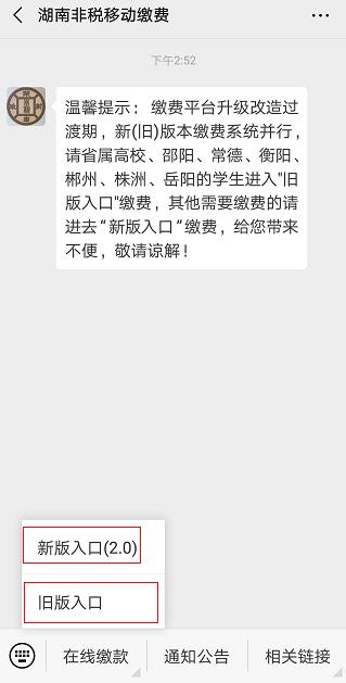 湖南省2019年执业医师缴费