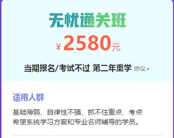 2019年中西医执业医师无忧通关班,自律性差学员的福音!