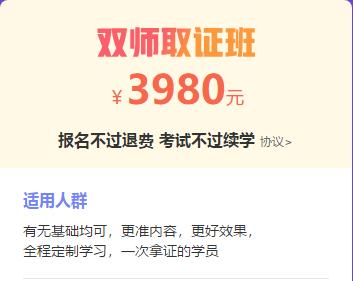 2019年中西医执业医师双师取证班,零基础备战不担心!