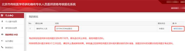 2019年北京市传统医学师承和确有专长人员医师资格考核报名系统