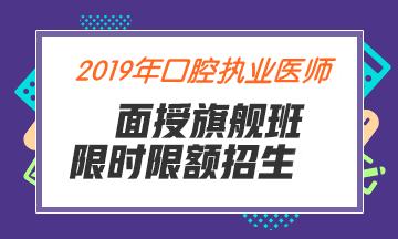 2019年医学网面授辅导
