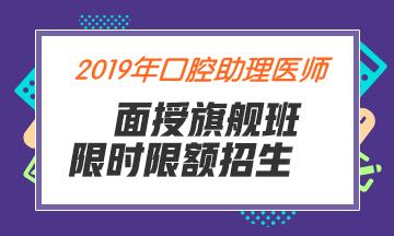 2019年口腔面授