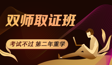2019口腔双师取证班