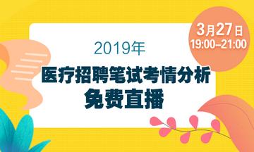 2019医疗卫生招聘免费直播课