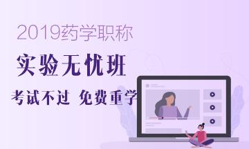 2019年药学职称考试实验无忧班!