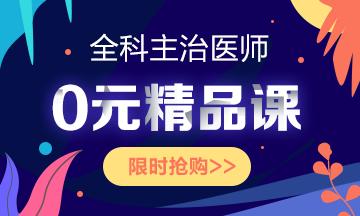 2019全科主治医师考试99元精品课程 限时免费抢购!