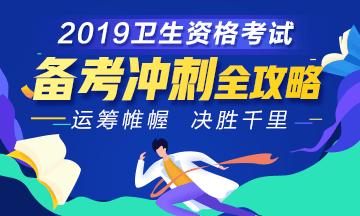 2019卫生资格考试备考冲刺全攻略,运筹帷幄,决胜千里!