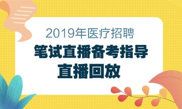 【3月27日】闫艾维老师直播解读医疗招聘笔试考情 带领考生成功登顶