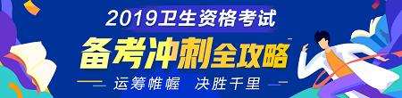 【冲刺助力】2019卫生资格考试备考冲刺攻略 运筹帷幄 决胜千里!