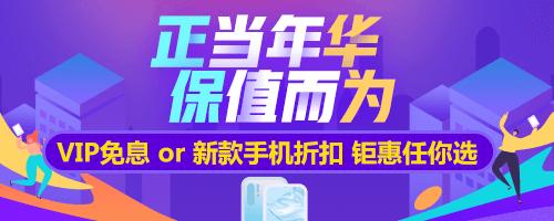 【钜惠福利·预告篇】Vip免息or华为P30 折扣购买 任君选择