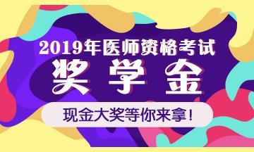2019年医师资格奖学金