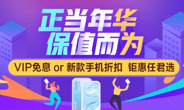 【钜惠福利预告篇】Vip免息or华为P30 折扣购买 任君选择