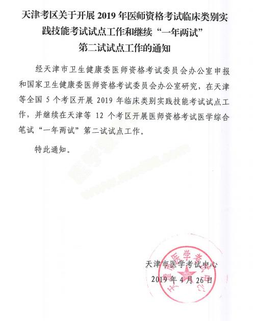 天津市考区开展2019年医师资格考试临床类别实践技能考试试点