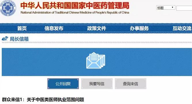 国家中医药管理局官方回复!中医能在西医科执业吗?