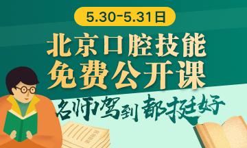 【技能面授】北京口腔医师实践技能免费公开课预约入口!