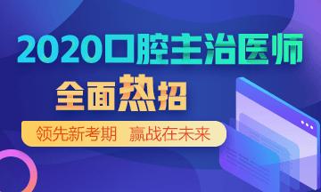 2020口腔主治医师考试辅导全新上线!