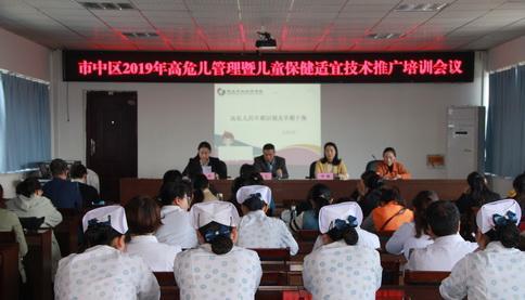 枣庄市中区2019年高危儿管理暨儿童保健适宜技术推广培训会议顺利举行