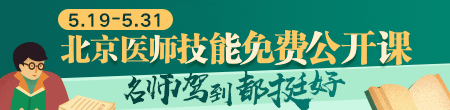 2天攻克医师实践技能高分项目——北京免费面授限额预约!