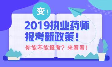 2019执业药师报考新政指导!