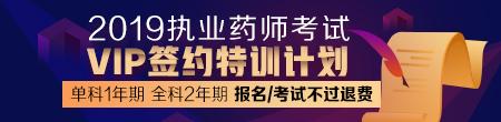 2019年manbetx万博药师新万博manbetx官网登陆VIP签约特训营招生方案