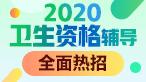 2020年卫生资格考试辅导班次全新上线,专业护航,助你轻松领证