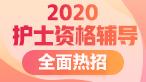 2020年护士资格考试辅导全面热招!领先新考期!