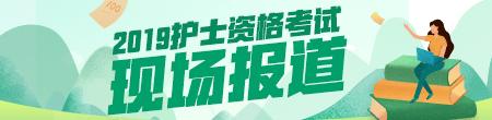2019年护士资格新万博manbetx官网登陆现场报道-直击考场,圆梦夏日!