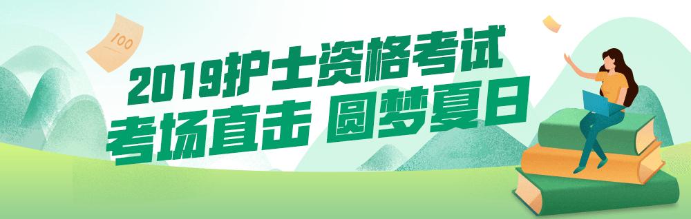 2019年护士资格考试现场报道-直击考场,圆梦夏日!