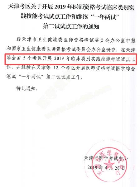 天津等5个考区开展临床类别实践技能考试试点
