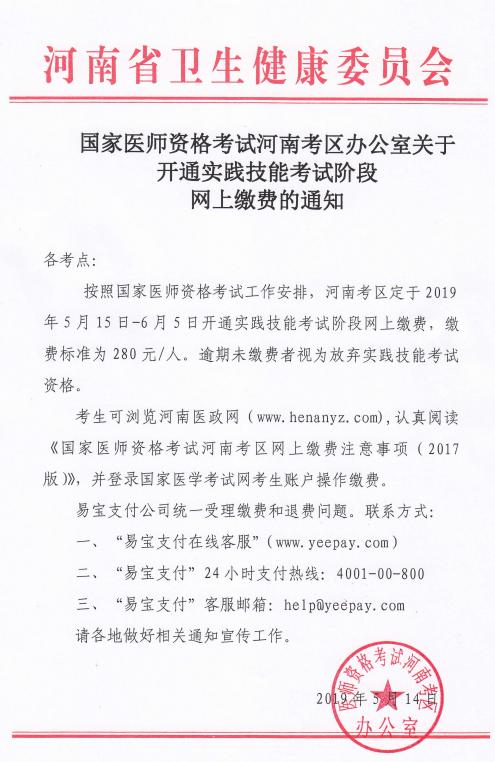 河南省2019年国家医师资格实践技能缴费时间