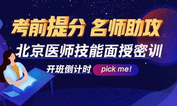 2019年技能密训班