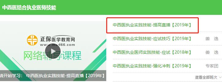 2019中西医执业/助理医师技能提分直播班时间安排表
