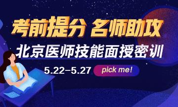 2019年中西医技能密训班