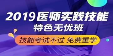 2019乡村全科助理医师实践技能辅导!