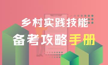 2019乡村技能资料