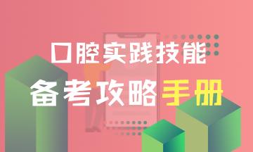2019口腔医师技能资料