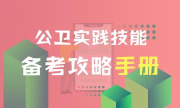 2019年公卫医师技能资料
